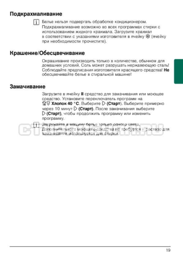 Инструкция Bosch WLG24060OE страница №19
