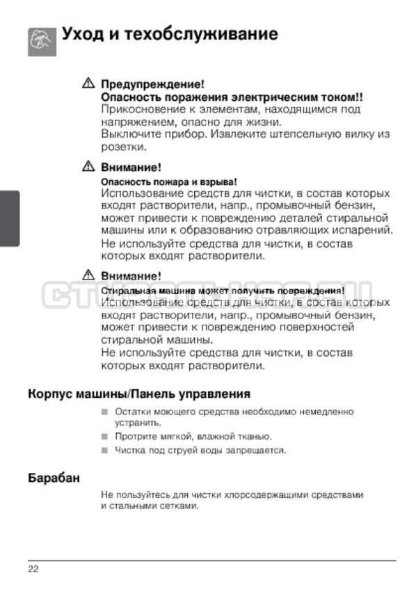 Инструкция Bosch WLG24060OE страница №22