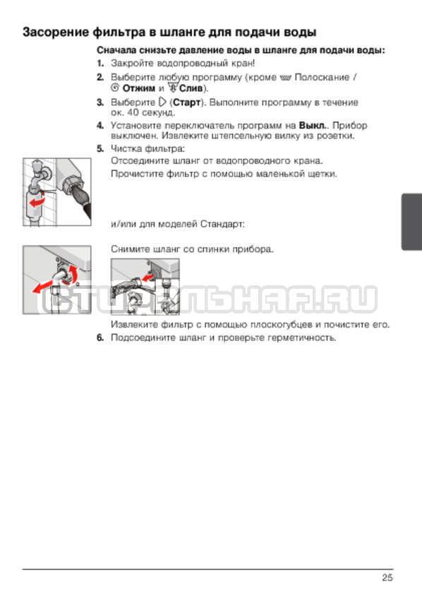 Инструкция Bosch WLG24060OE страница №25