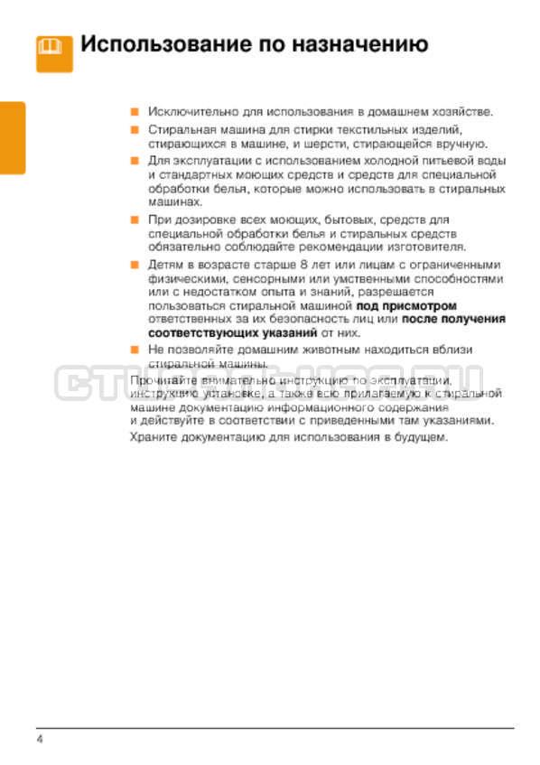Инструкция Bosch WLG24060OE страница №4