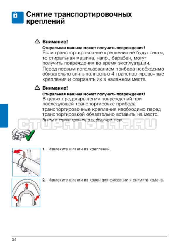 Инструкция Bosch WLG24060OE страница №34