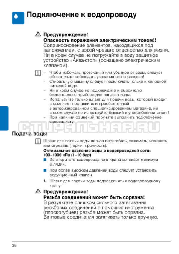 Инструкция Bosch WLG24060OE страница №36