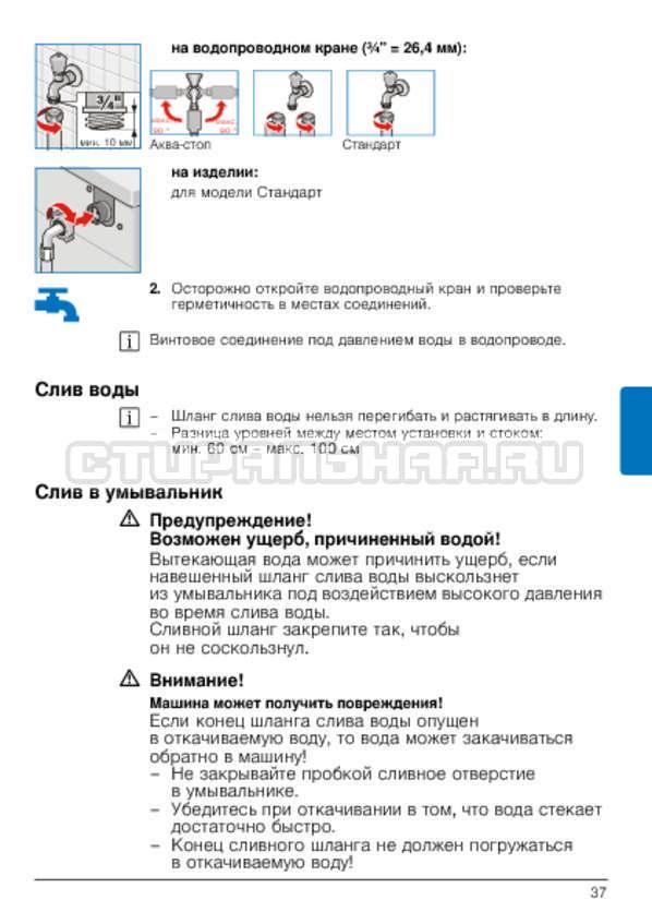 Инструкция Bosch WLG24060OE страница №37