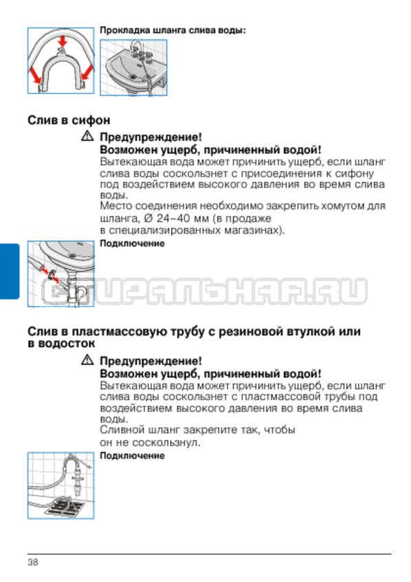 Инструкция Bosch WLG24060OE страница №38