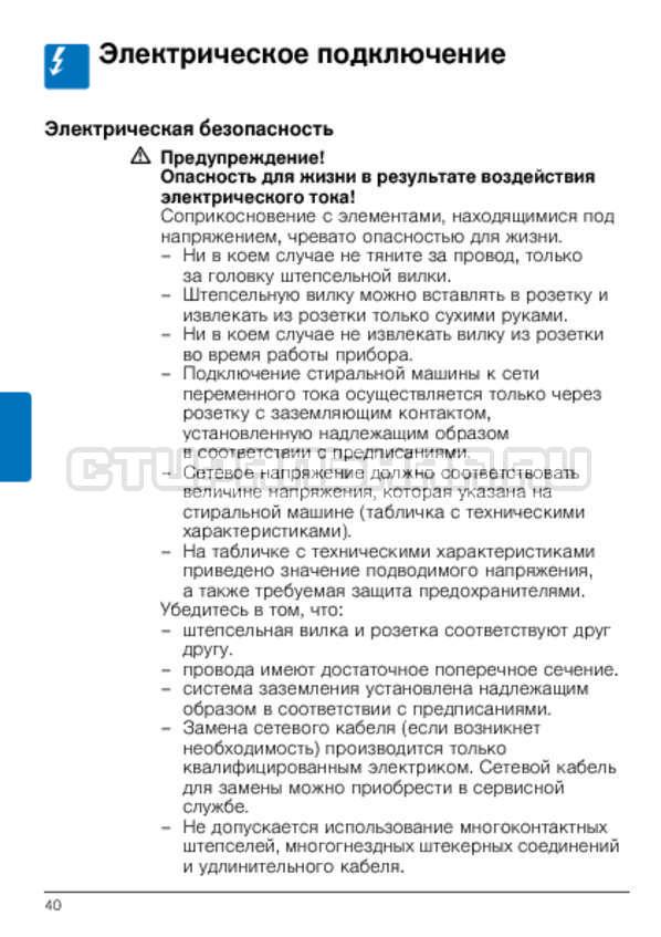 Инструкция Bosch WLG24060OE страница №40