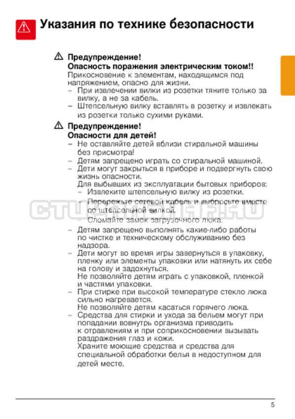 Инструкция Bosch WLG24060OE страница №5
