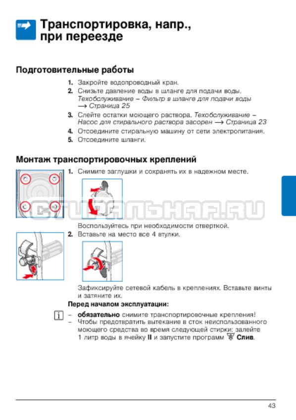 Инструкция Bosch WLG24060OE страница №43