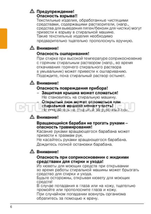 Инструкция Bosch WLG24060OE страница №6