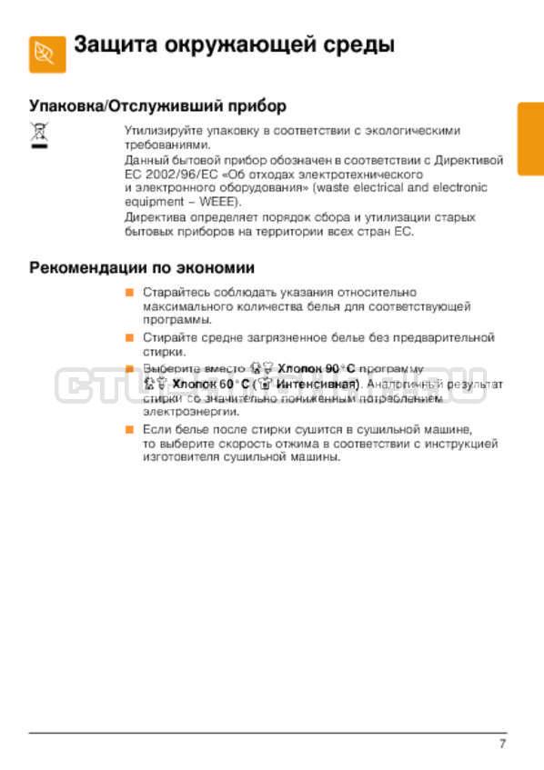 Инструкция Bosch WLG24060OE страница №7