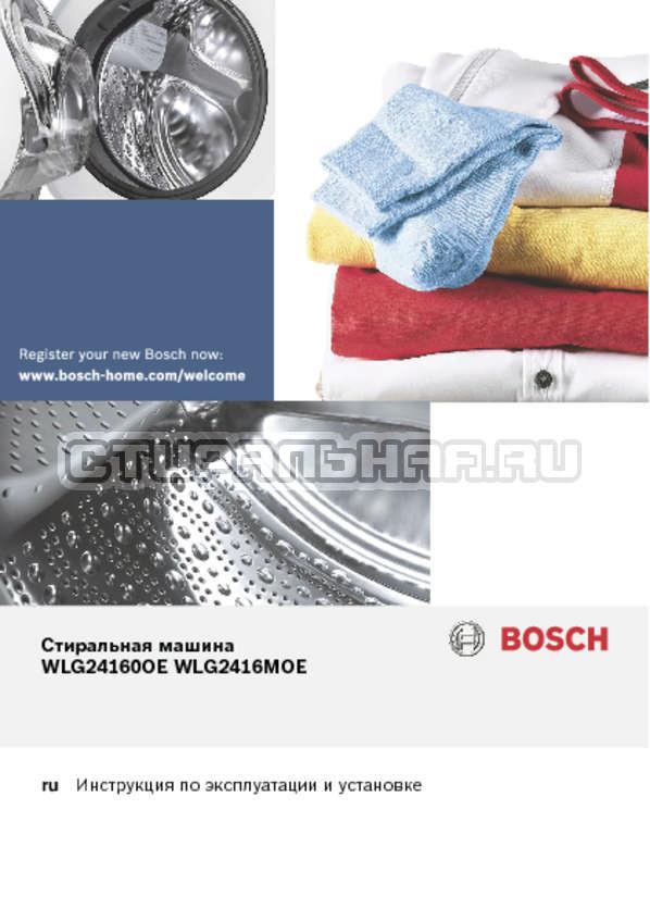 Инструкция Bosch WLG24160OE Maxx 5 страница №1
