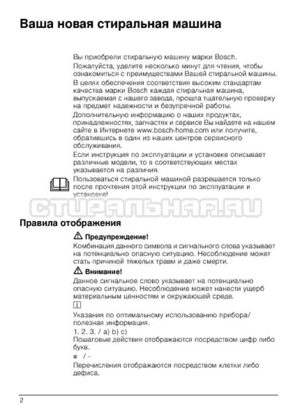 Инструкция Bosch WLG24160OE Maxx 5 страница №2