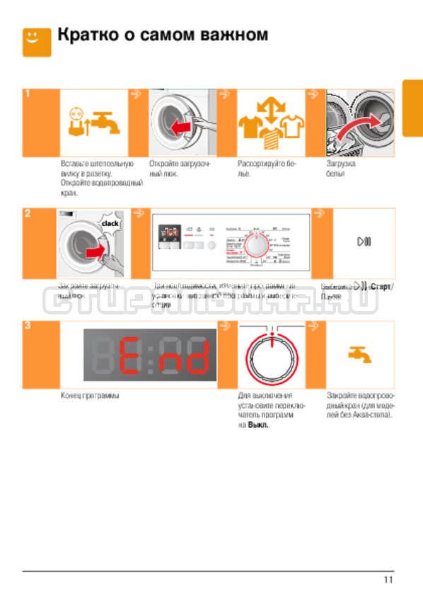 Инструкция Bosch WLG24160OE Maxx 5 страница №11