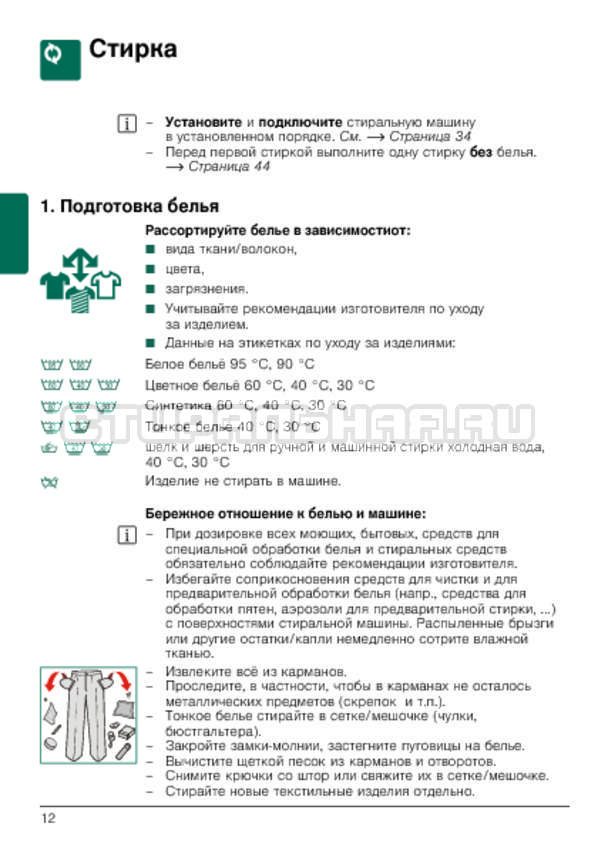 Инструкция Bosch WLG24160OE Maxx 5 страница №12