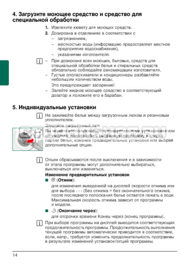 Инструкция Bosch WLG24160OE Maxx 5 страница №14