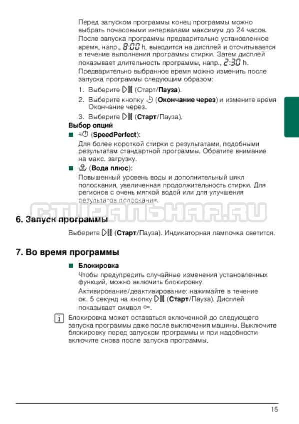 Инструкция Bosch WLG24160OE Maxx 5 страница №15