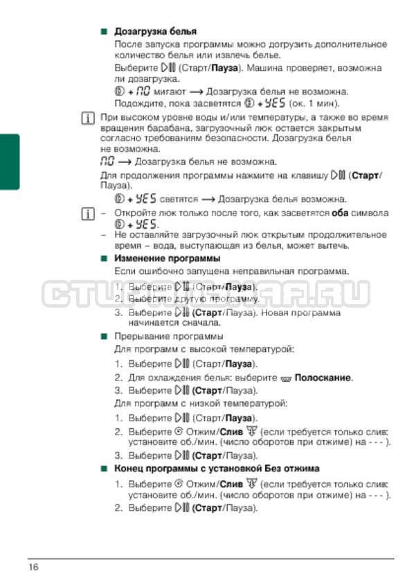 Инструкция Bosch WLG24160OE Maxx 5 страница №16