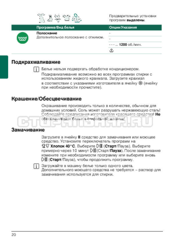 Инструкция Bosch WLG24160OE Maxx 5 страница №20