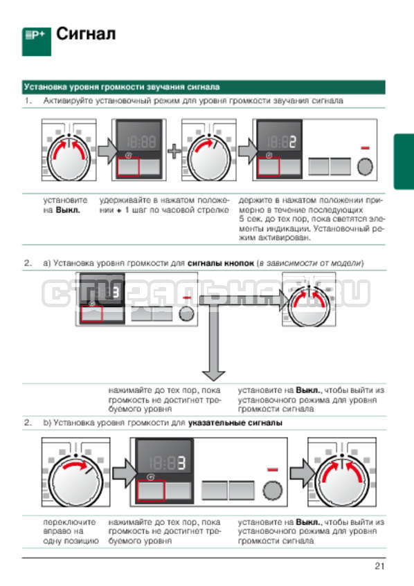 Инструкция Bosch WLG24160OE Maxx 5 страница №21