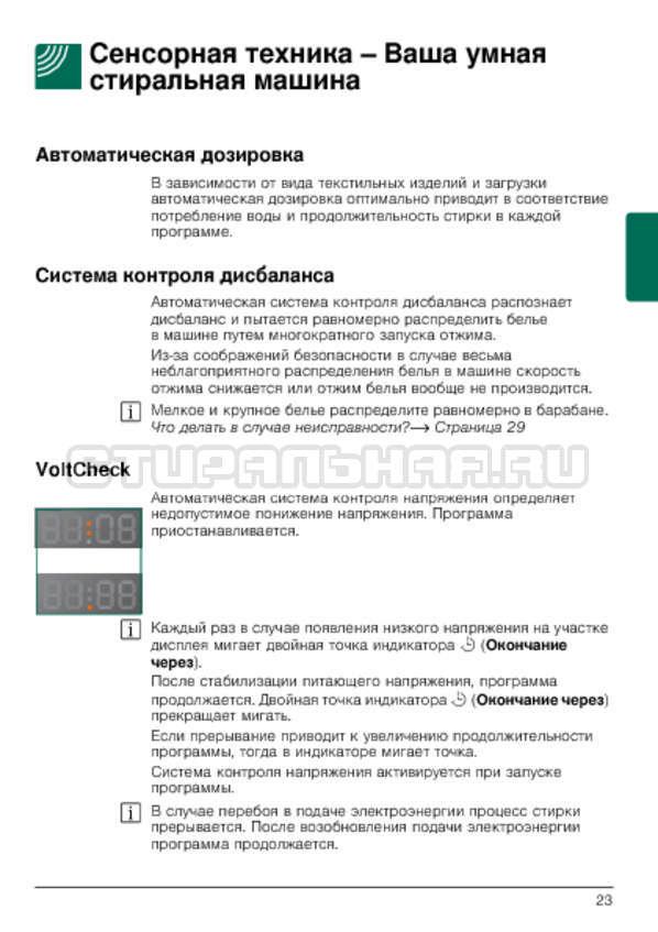Инструкция Bosch WLG24160OE Maxx 5 страница №23
