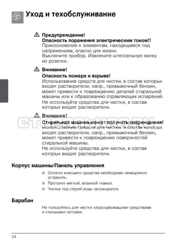 Инструкция Bosch WLG24160OE Maxx 5 страница №24