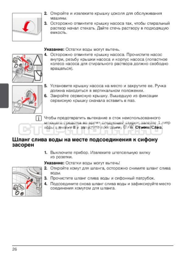 Инструкция Bosch WLG24160OE Maxx 5 страница №26
