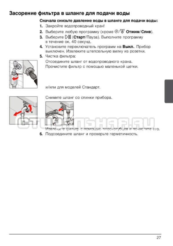 Инструкция Bosch WLG24160OE Maxx 5 страница №27