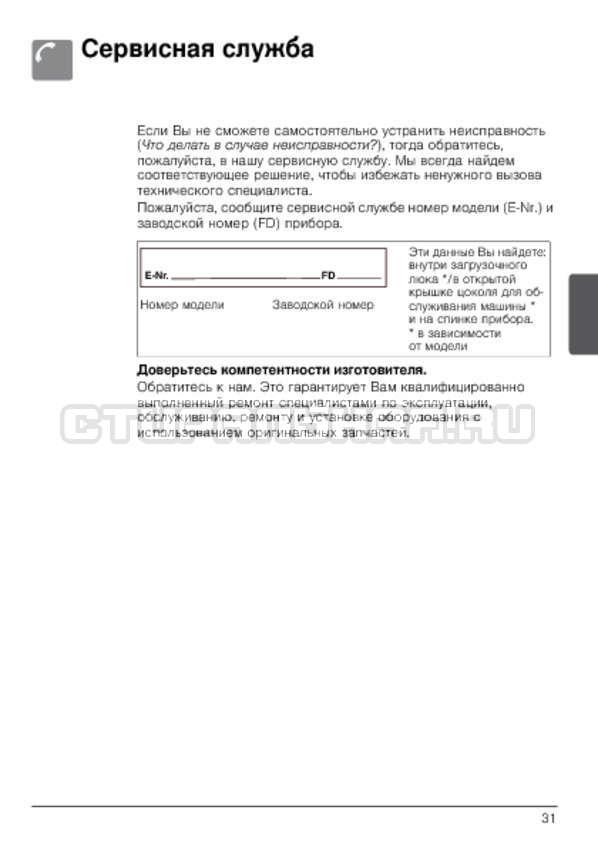 Инструкция Bosch WLG24160OE Maxx 5 страница №31