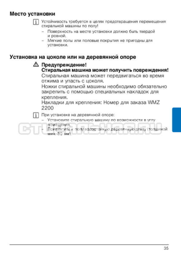 Инструкция Bosch WLG24160OE Maxx 5 страница №35