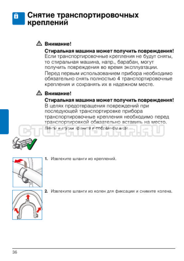 Инструкция Bosch WLG24160OE Maxx 5 страница №36