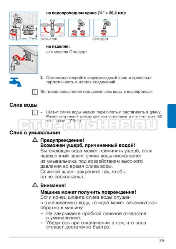 Инструкция Bosch WLG24160OE Maxx 5 страница №39