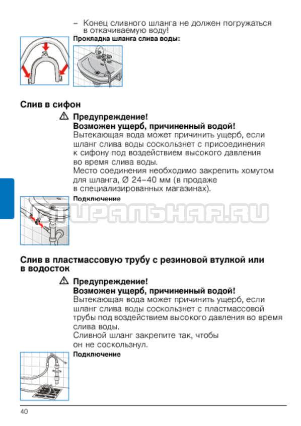 Инструкция Bosch WLG24160OE Maxx 5 страница №40