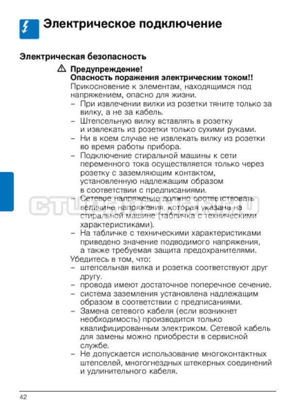 Инструкция Bosch WLG24160OE Maxx 5 страница №42