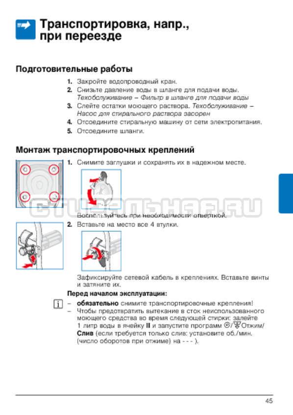 Инструкция Bosch WLG24160OE Maxx 5 страница №45