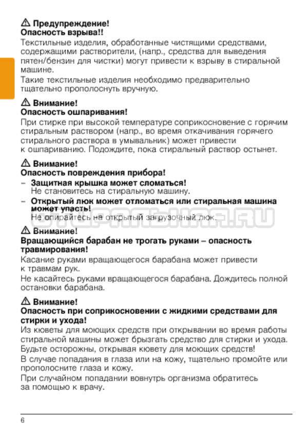 Инструкция Bosch WLG24160OE Maxx 5 страница №6