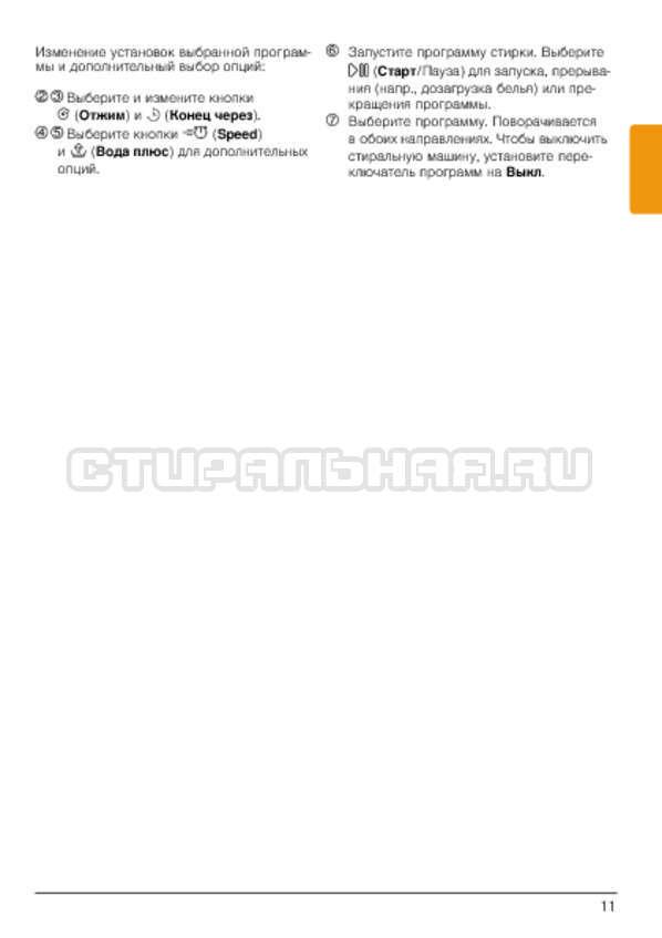 Инструкция Bosch WLG2416SOE Maxx 5 страница №11