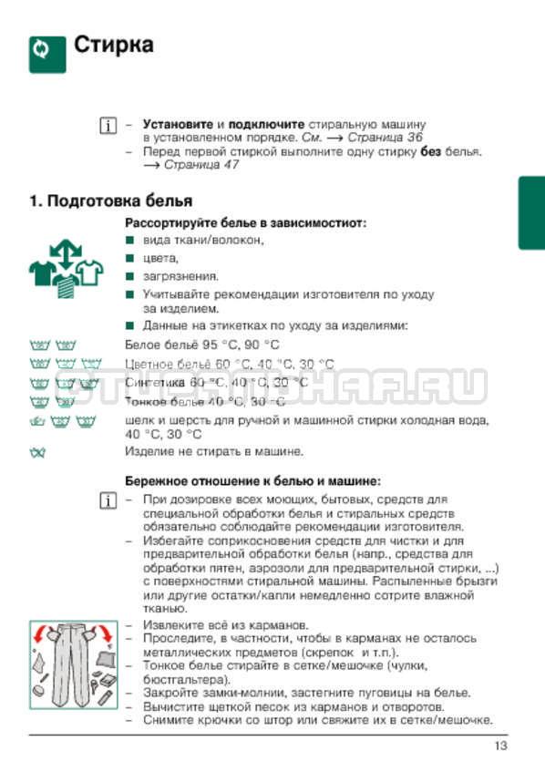 Инструкция Bosch WLG2416SOE Maxx 5 страница №13