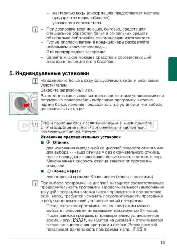 Инструкция Bosch WLG2416SOE Maxx 5 страница №15