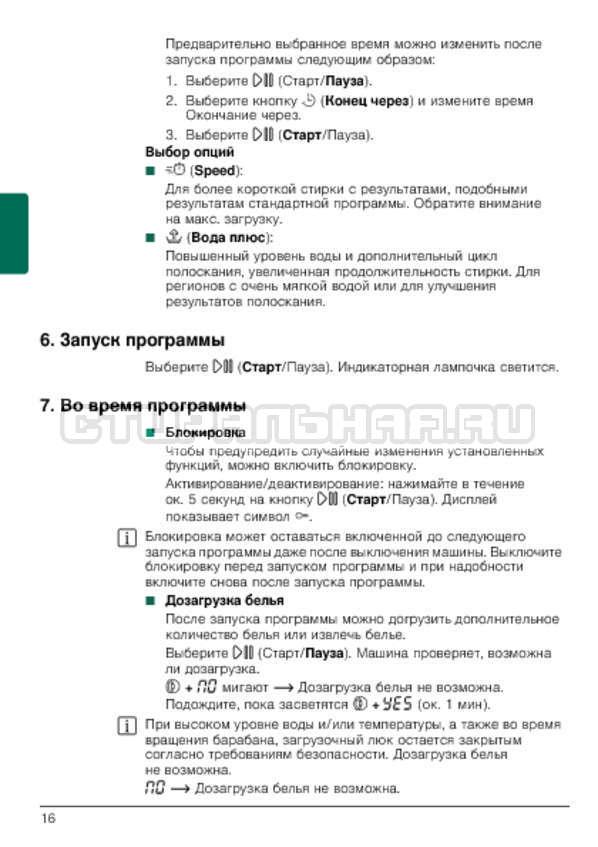 Инструкция Bosch WLG2416SOE Maxx 5 страница №16