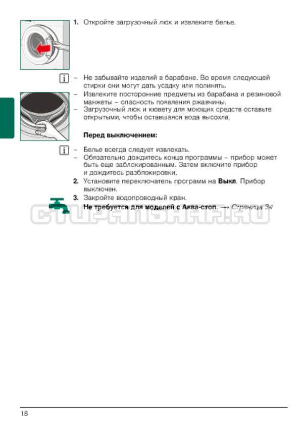 Инструкция Bosch WLG2416SOE Maxx 5 страница №18
