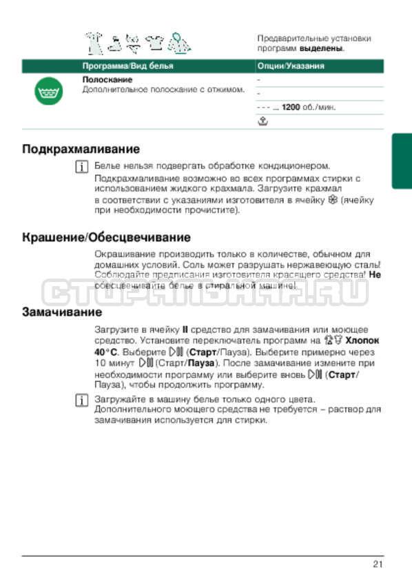 Инструкция Bosch WLG2416SOE Maxx 5 страница №21
