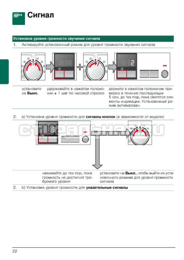 Инструкция Bosch WLG2416SOE Maxx 5 страница №22