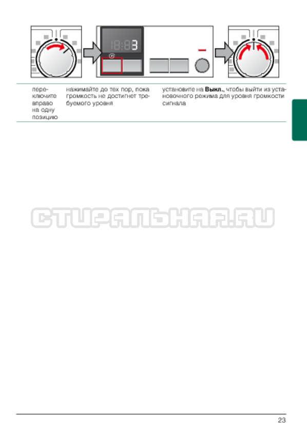 Инструкция Bosch WLG2416SOE Maxx 5 страница №23