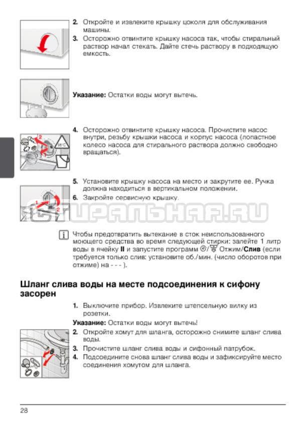 Инструкция Bosch WLG2416SOE Maxx 5 страница №28