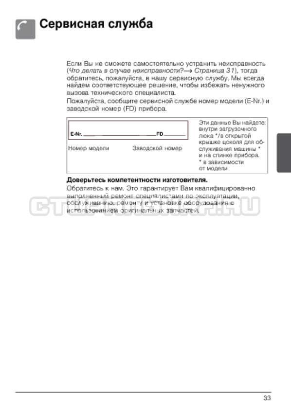 Инструкция Bosch WLG2416SOE Maxx 5 страница №33