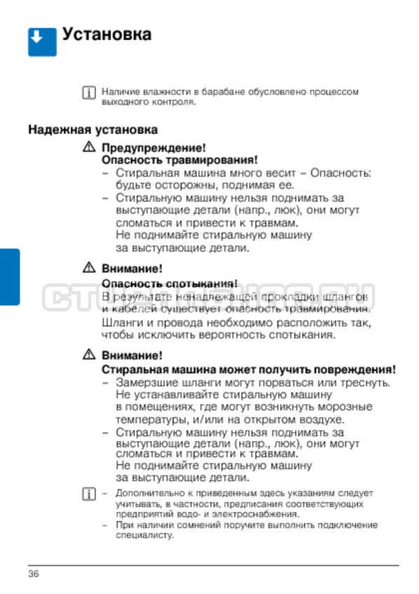 Инструкция Bosch WLG2416SOE Maxx 5 страница №36