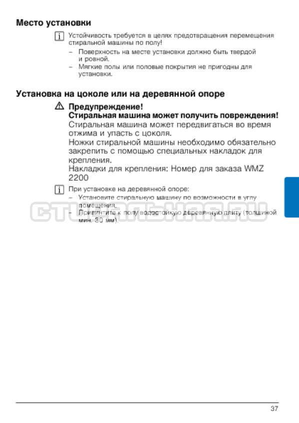 Инструкция Bosch WLG2416SOE Maxx 5 страница №37