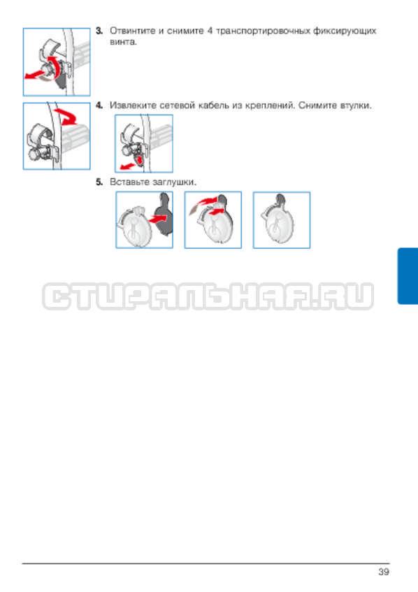 Инструкция Bosch WLG2416SOE Maxx 5 страница №39