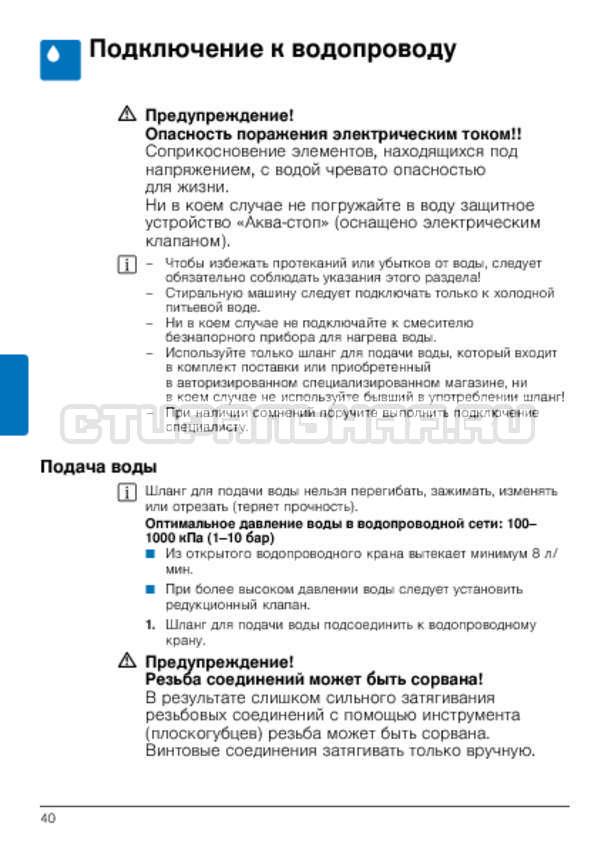 Инструкция Bosch WLG2416SOE Maxx 5 страница №40