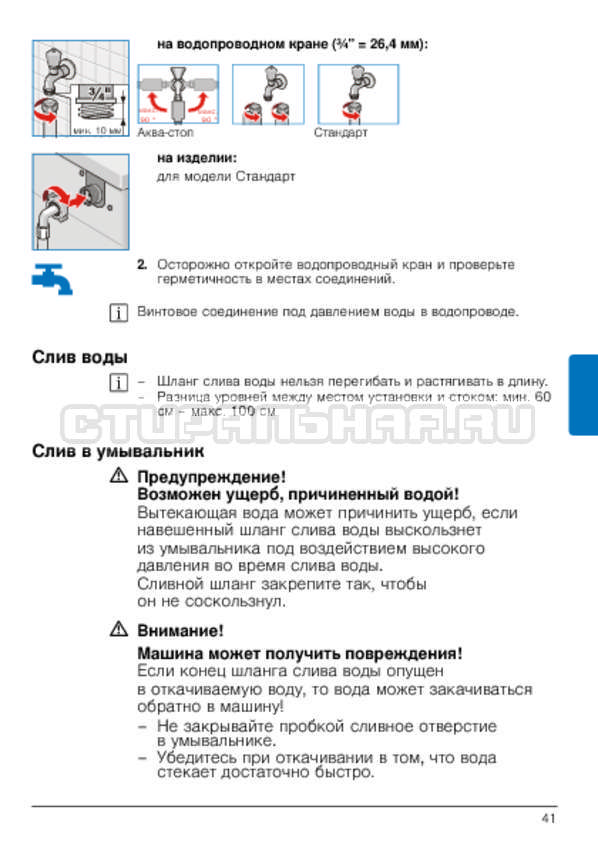 Инструкция Bosch WLG2416SOE Maxx 5 страница №41