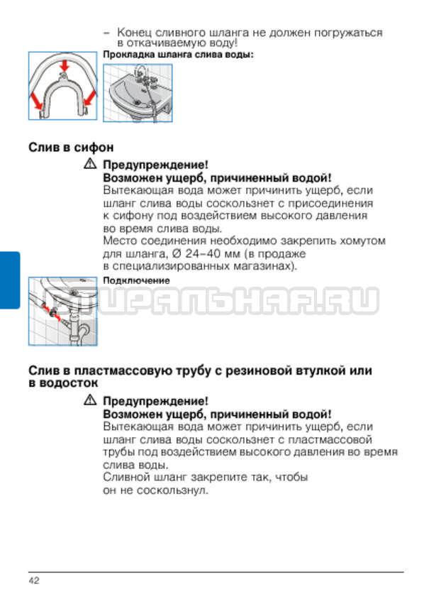 Инструкция Bosch WLG2416SOE Maxx 5 страница №42